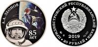 85 лет со дня рождения Алексея Леонова