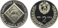 Второй советско-болгарский космический полет