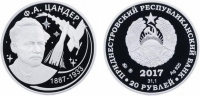 130 лет со дня рождения Ф.А. Цандера