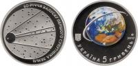 60-летие запуска первого спутника Земли