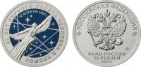 60 лет первого полета человека в космос
